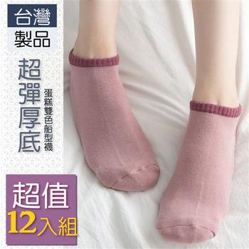 【好棉嚴選】台灣製 經典簡約 超彈性舒適 雙色腳踝短襪-(藕色12雙組)