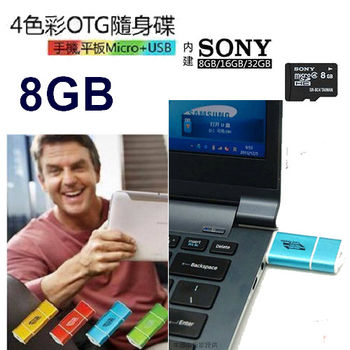 OTG 4色彩隨身碟8G