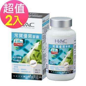 【永信HAC】常寶優菌膠囊(90粒/瓶)超值兩入組加贈常寶益生菌粉4入