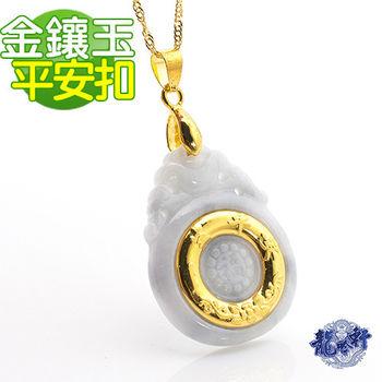 【龍吟軒】翡翠足金 金鑲玉平安扣墜飾 (單入組)