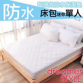 dreamer STYLE 100%防水保潔墊(床包迷你單人)