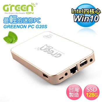 GREENON PC 【G20S】 環保電腦 迷你電腦