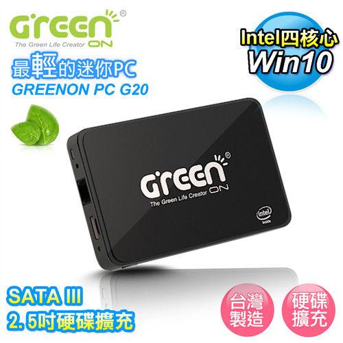 GREENON PC 【G20】 環保電腦 迷你電腦