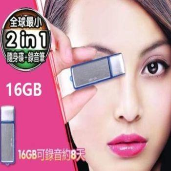 16G隨身碟USB錄音筆