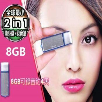 8G USB隨身碟錄音筆