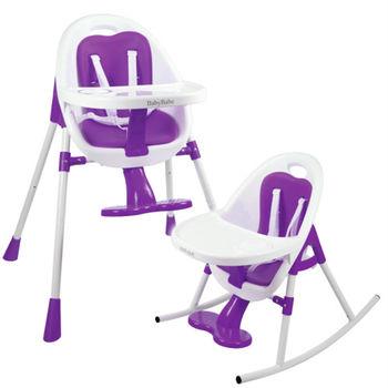 BabyBabe 多功能兒童餐搖椅(紫)