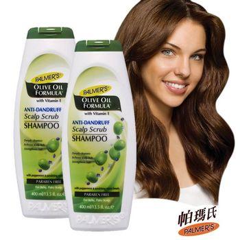 帕瑪氏橄欖脂抗屑去角質洗髮乳2瓶組(遠離頭皮搔癢強健髮絲)