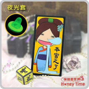 【保險套世界精選】哈妮來.夜光寶盒系列(本宮乏了)