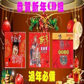 恭賀新年CD組/3CD