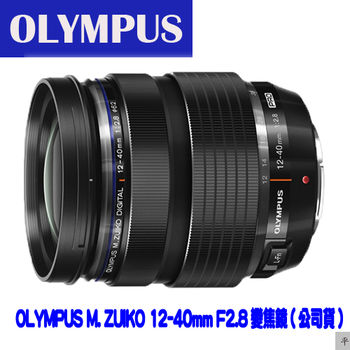 OLYMPUS M. ZUIKO 12-40mm F2.8變焦鏡 (公司貨)彩盒