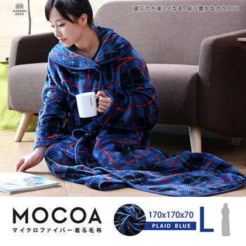 HD MOCOA 藍色格紋 摩卡毯。超細纖維舒適懶人毯/睡袍 (長版/14色可選)
