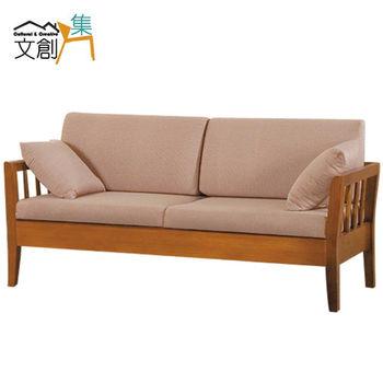【文創集】夏洛妮 柚木色實木三人座沙發椅