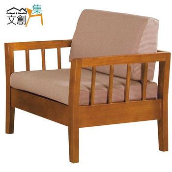 【文創集】夏洛妮 柚木色實木單人座沙發椅