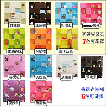 【CoolBear】DIY百變組合收納櫃-16格16門-13色可選