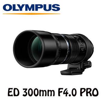 OLYMPUS ED 300mm F4.0 IS PRO 超遠攝定焦鏡頭 (公司貨)