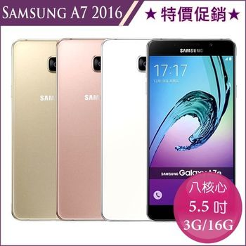 Samsung Galaxy A7-2016版 16G/3G 5.5吋雙卡智慧手機 A710Y ★送軟背殼+亮面保貼