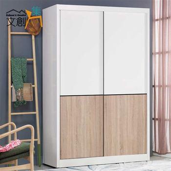 【文創集】凱西尼 4尺雙色推門衣櫃