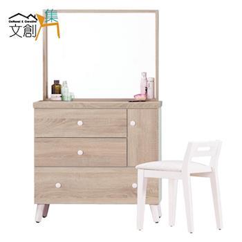 【文創集】凱西尼 2.7尺木紋色化妝鏡台(含化妝椅)