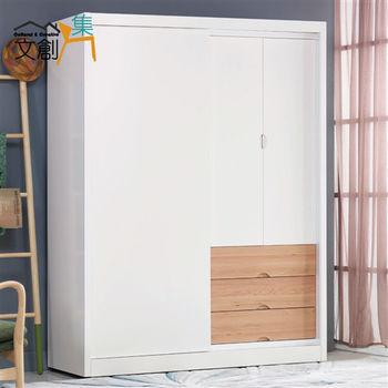 【文創集】伊森莉 5尺雙色推門衣櫃