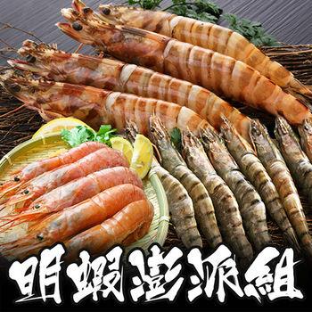【海鮮世家】明蝦大三拼澎派組(大明蝦450g+天使紅蝦600g+鮮凍海草蝦300g)