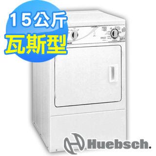 Huebsch優必洗美式15公斤前控式4行程瓦斯型烘乾機(ZDG4BF) 送安裝