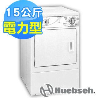 Huebsch優必洗美式15公斤前控式4行程電力型烘乾機(ZDE4BF)送安裝
