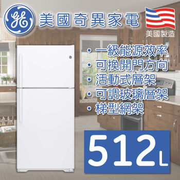 【GE奇異】512公升上下門冰箱(GTE18ITWW-純白)