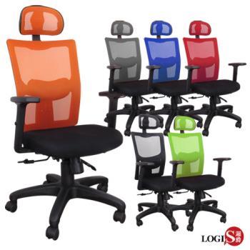 LOGIS邏爵~史特龍功能頭枕成型泡棉墊電腦椅 辦公椅 主管椅 662N