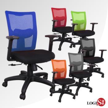 LOGIS邏爵~史特龍功能頭枕成型泡棉墊電腦椅 辦公椅 主管椅 662NW