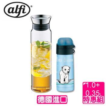 【德國 alfi 】flowmotion 玻璃冷水壺1.0l (送不鏽鋼保溫瓶北極熊藍 0.35L)