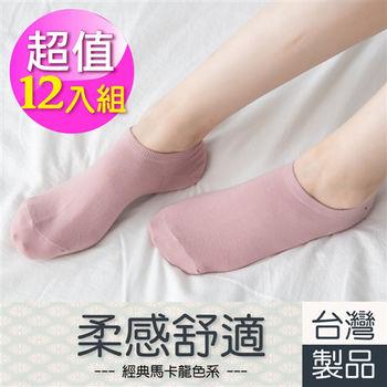 【好棉嚴選】台灣製 彩色馬卡龍 糖果素面腳踝短襪-藕色(12雙組)