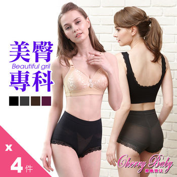 超值4件【櫻桃寶貝】M-XXL極致提臀塑骨盤塑褲