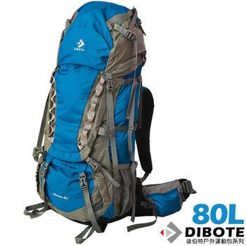 【迪伯特DIBOTE】長程專業登山背包-80L