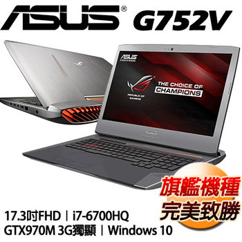 ASUS 華碩 G752VT-0031A6700HQ 17.3吋FHD i7-6700HQ 獨顯GTX970M 3G 極速強悍電競筆電
