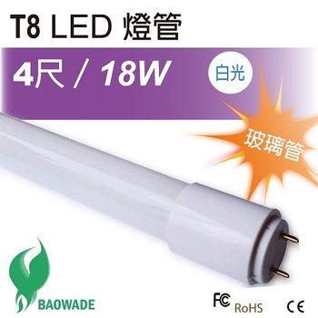 【Bao Wade】T8 LED玻璃燈管4呎(白光/1入)