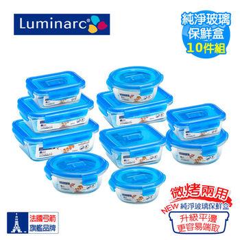 【法國樂美雅】PUREBOX純淨玻璃保鮮盒10件組(平邊升級_PUB1052)