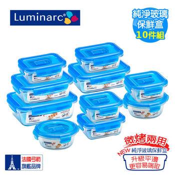 【法國樂美雅】PUREBOX純淨玻璃保鮮盒10件組(平邊升級_PUB1051)