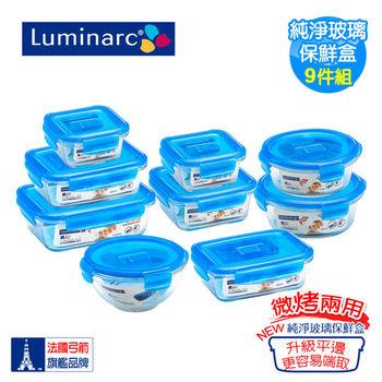 【法國樂美雅】PUREBOX純淨玻璃保鮮盒9件組(平邊升級_PUB954)