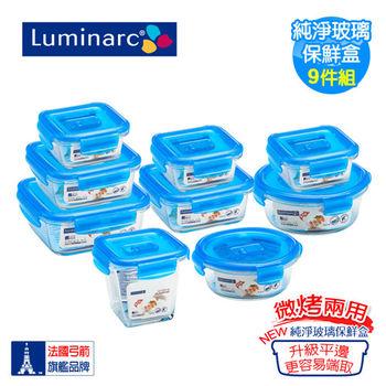 【法國樂美雅】PUREBOX純淨玻璃保鮮盒9件組(平邊升級_PUB953)