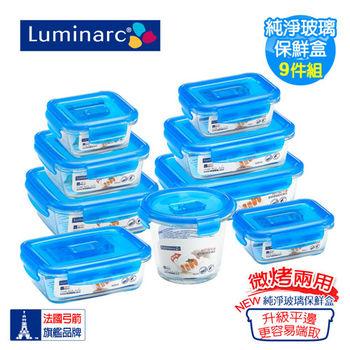 【法國樂美雅】PUREBOX純淨玻璃保鮮盒9件組(平邊升級_PUB952)