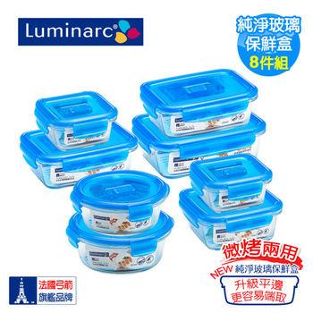 【法國樂美雅】PUREBOX純淨玻璃保鮮盒8件組(平邊升級_PUB854)