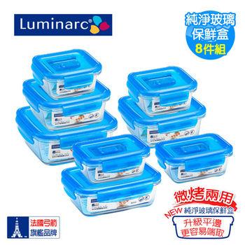 【法國樂美雅】PUREBOX純淨玻璃保鮮盒8件組(平邊升級_PUB853)