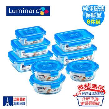 【法國樂美雅】PUREBOX純淨玻璃保鮮盒8件組(平邊升級_PUB852)