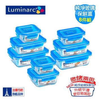 【法國樂美雅】PUREBOX純淨玻璃保鮮盒8件組(平邊升級_PUB851)