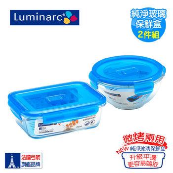 【法國樂美雅】PUREBOX純淨玻璃保鮮盒2件組(平邊升級_PUB253)