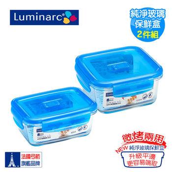 【法國樂美雅】PUREBOX純淨玻璃保鮮盒2件組(平邊升級_PUB252)