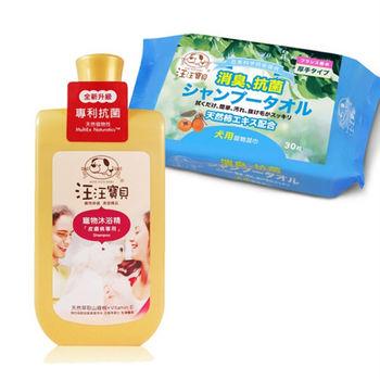 汪汪寶貝有效減輕細菌皮膚沐浴精500ML+寵物清潔除臭濕巾(犬用)