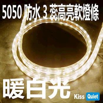[Kiss Quiet]暖白光-1米長 3芯5050 110V LED防水軟燈條(需另購轉接頭)-1入