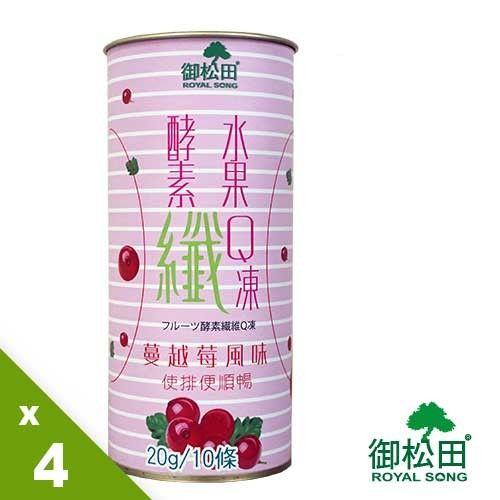 【御松田】水果酵素纖Q凍-蔓越莓風味(10條X4罐)