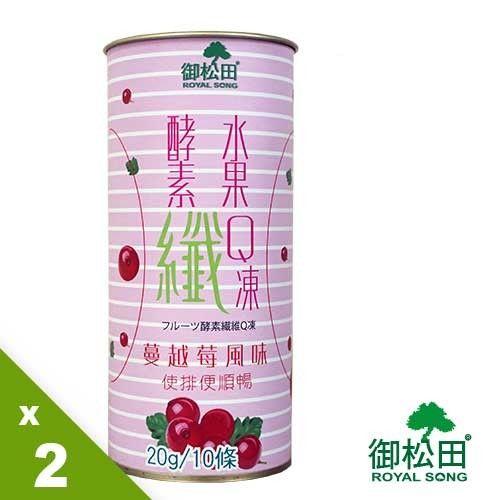 【御松田】水果酵素纖Q凍-蔓越莓風味(10條X2罐)